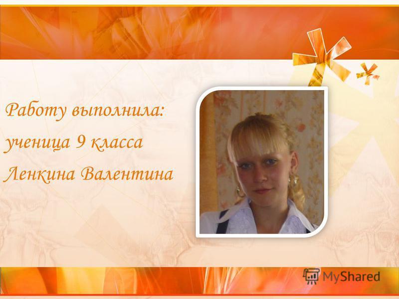 Работу выполнила: ученица 9 класса Ленкина Валентина