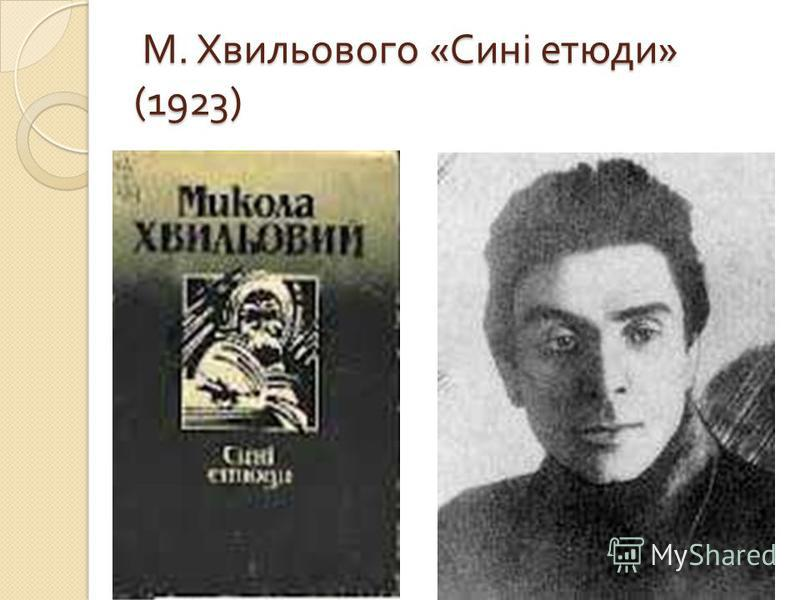 М. Хвильового « Сині етюди » (1923) М. Хвильового « Сині етюди » (1923)