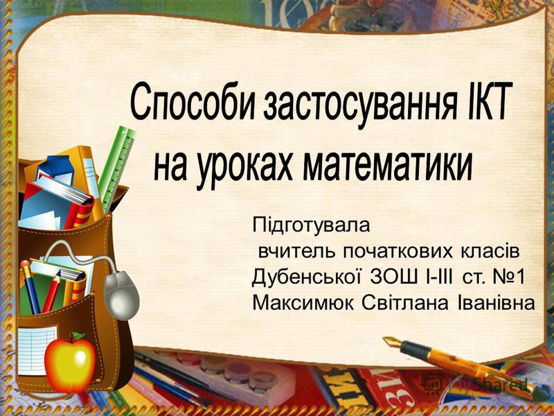 Підготувала вчитель початкових класів Дубенської ЗОШ І-ІІІ ст. 1 Максимюк Світлана Іванівна