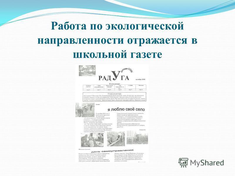 Работа по экологической направленности отражается в школьной газете