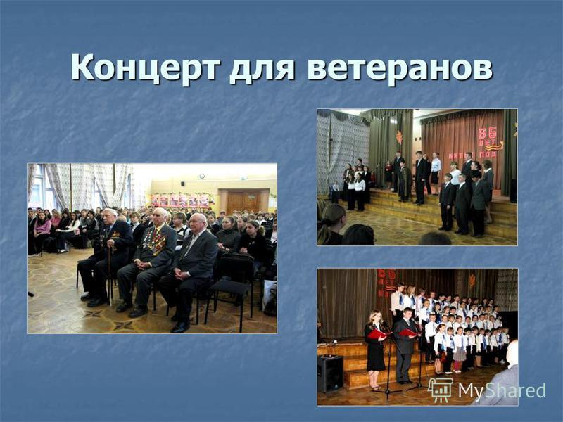 Концерт для ветеранов