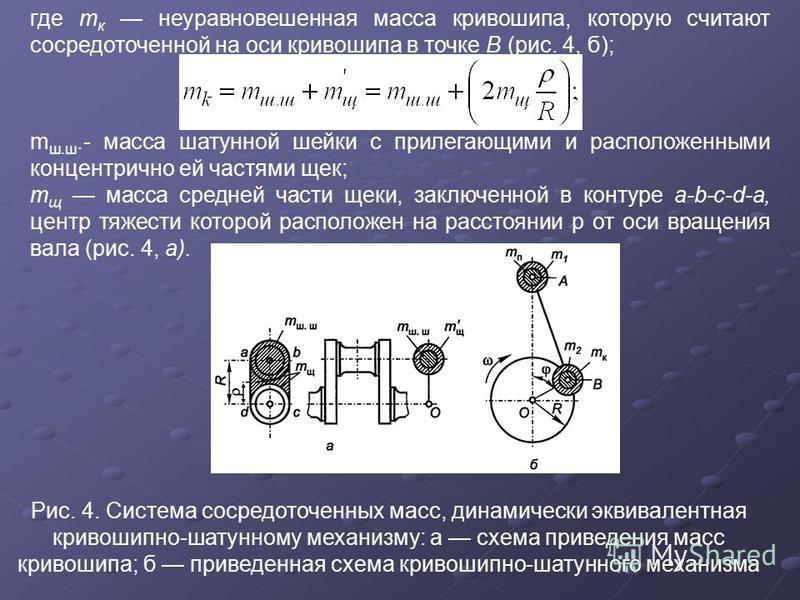 где т к неуравновешенная масса кривошипа, которую считают сосредоточенной на оси кривошипа в точке В (рис. 4, б); m ш.ш.- масса шатунной шейки с прилегающими и расположенными концентрично ей частями щек; т щ масса средней части щеки, заключенной в ко