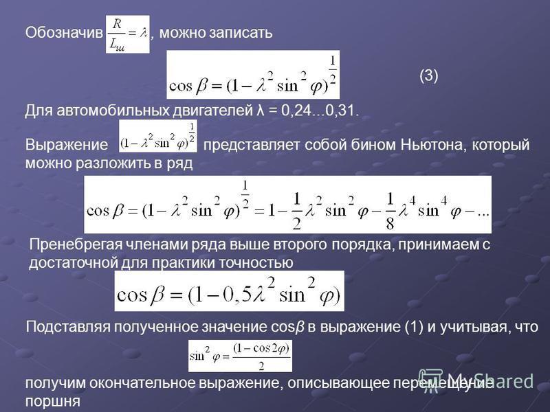 Обозначив Выражение представляет собой бином Ньютона, который можно разложить в ряд, можно записать Для автомобильных двигателей λ = 0,24...0,31. (3) Пренебрегая членами ряда выше второго порядка, принимаем с достаточной для практики точностью Подста
