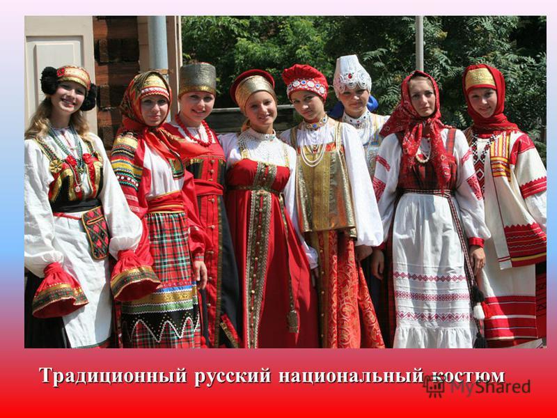 Традиционный русский национальный костюм