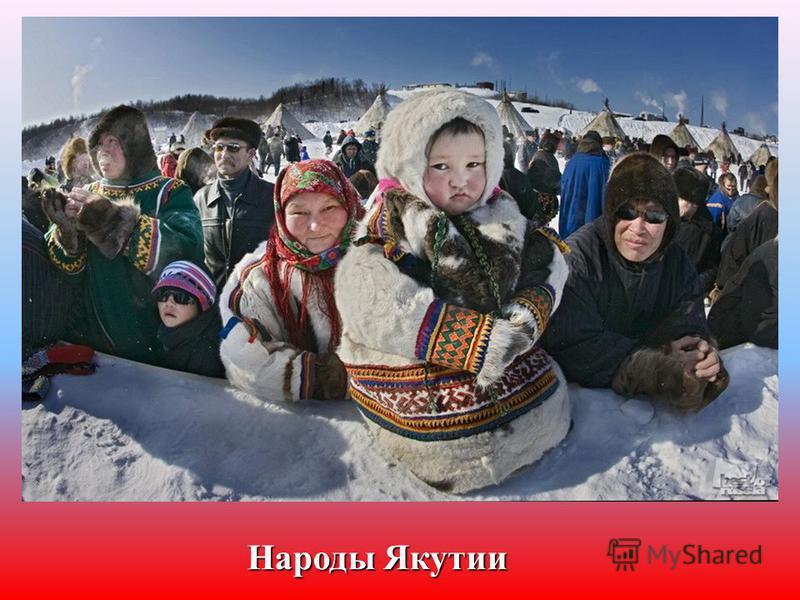 Народы Якутии