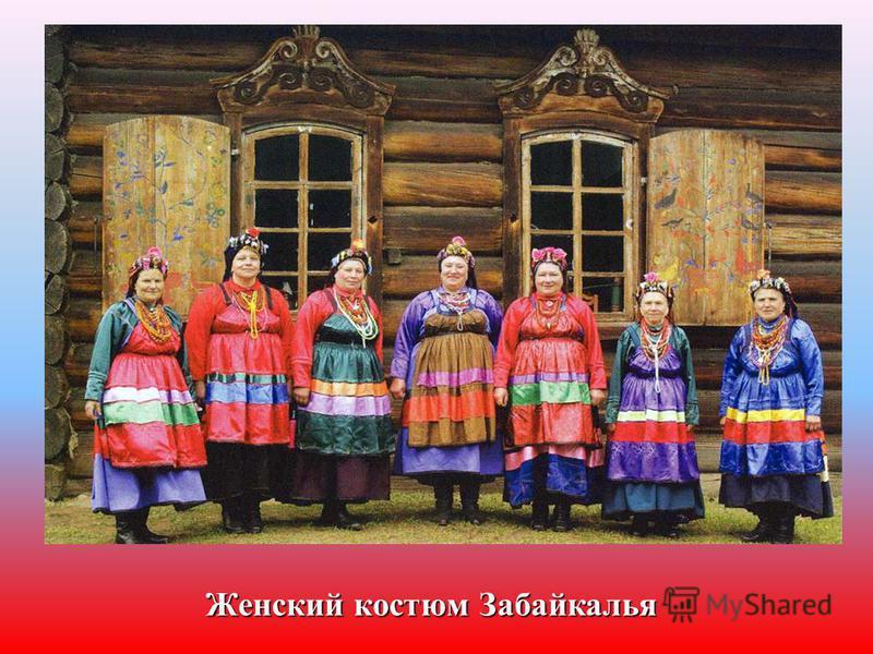 Женский костюм Забайкалья