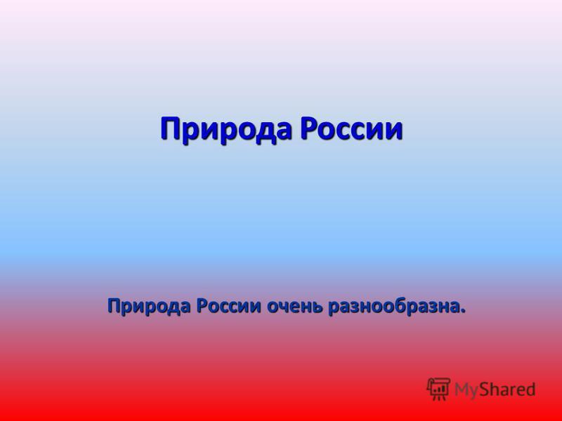 Природа России Природа России очень разнообразна.