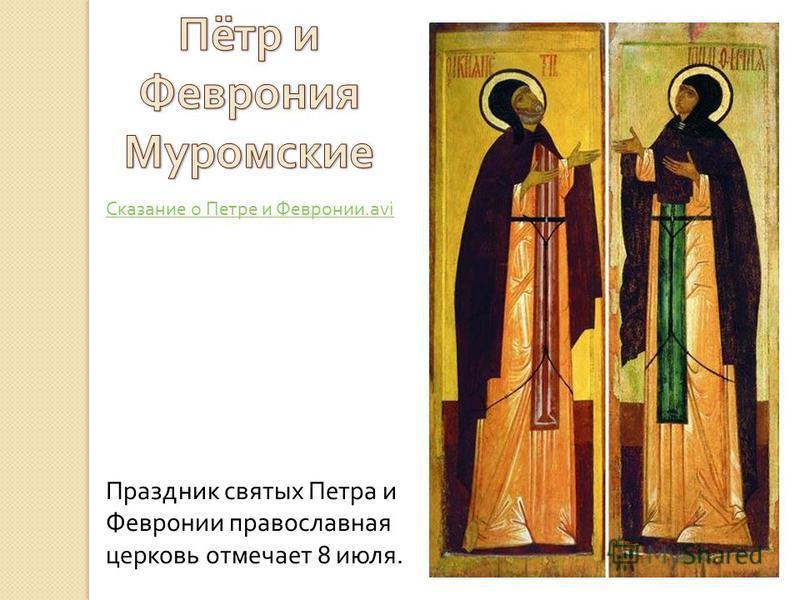 Праздник святых Петра и Февронии православная церковь отмечает 8 июля. Сказание о Петре и Февронии.avi