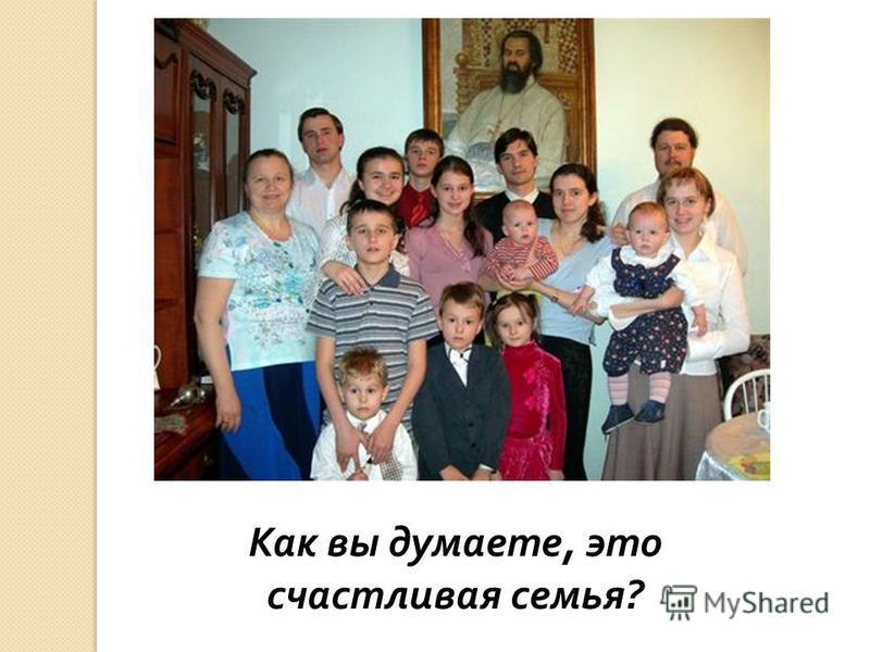 Как вы думаете, это счастливая семья ?
