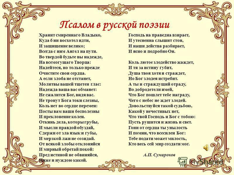 Псалом в богослужении 33 псалом поется на всенощном бдении в конце вечерни, а также в конце Литургии.