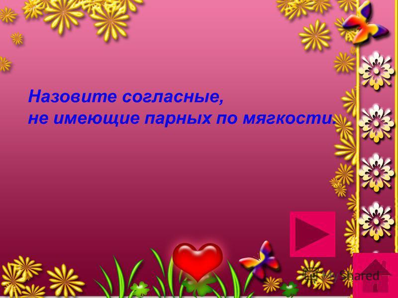 Сколько согласных звуков в русском языке?
