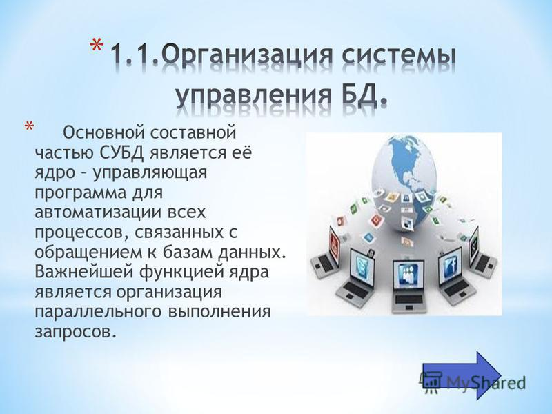 * Основной составной частью СУБД является её ядро – управляющая программа для автоматизации всех процессов, связанных с обращением к базам данных. Важнейшей функцией ядра является организация параллельного выполнения запросов.