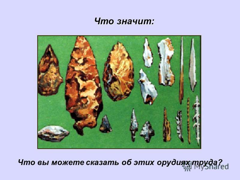 3 - Всемирная история; - человеческое стадо; - орудия труда; Что значит: Что вы можете сказать об этих орудиях труда?