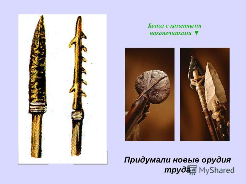 7 копье гарпун Копья с каменными наконечниками Придумали новые орудия труда