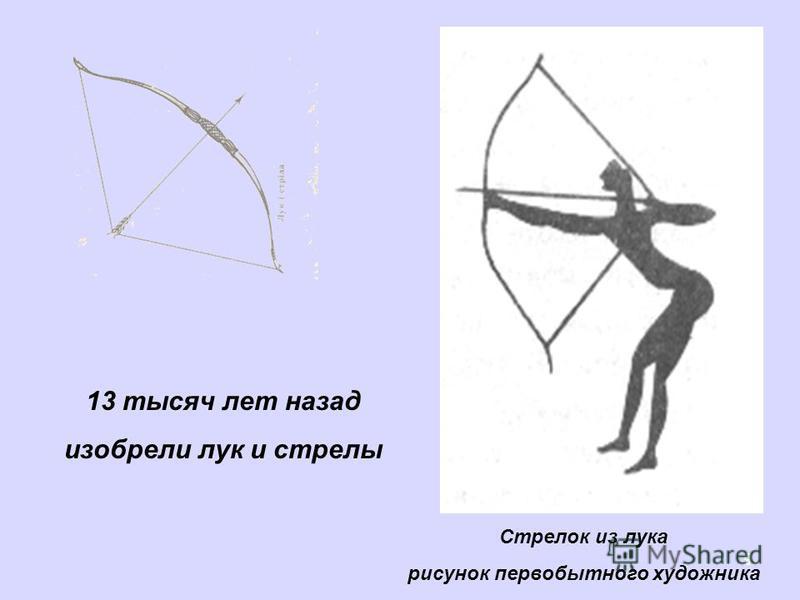 9 13 тысяч лет назад изобрели лук и стрелы Стрелок из лука рисунок первобытного художника