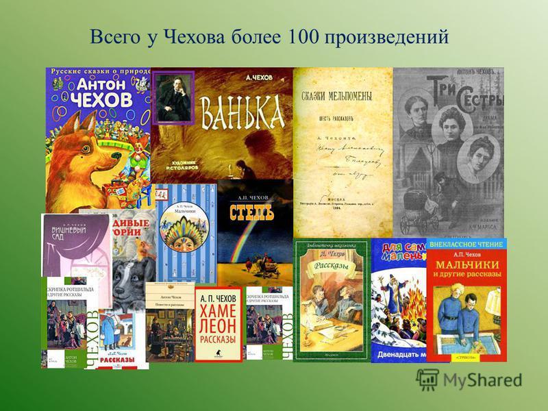 Всего у Чехова более 100 произведений