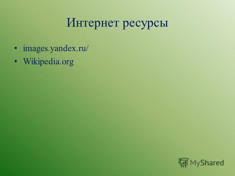 Интернет ресурсы images.yandex.ru/ Wikipedia.org