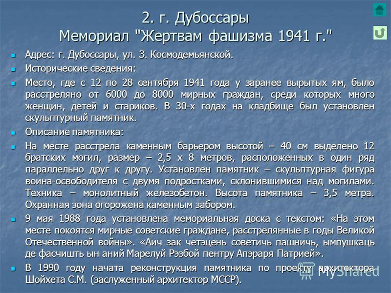 1. г. Дубоссары Мемориал