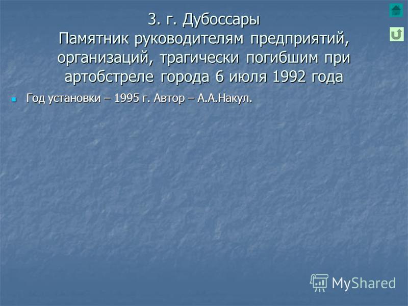 2. г. Дубоссары Мемориал