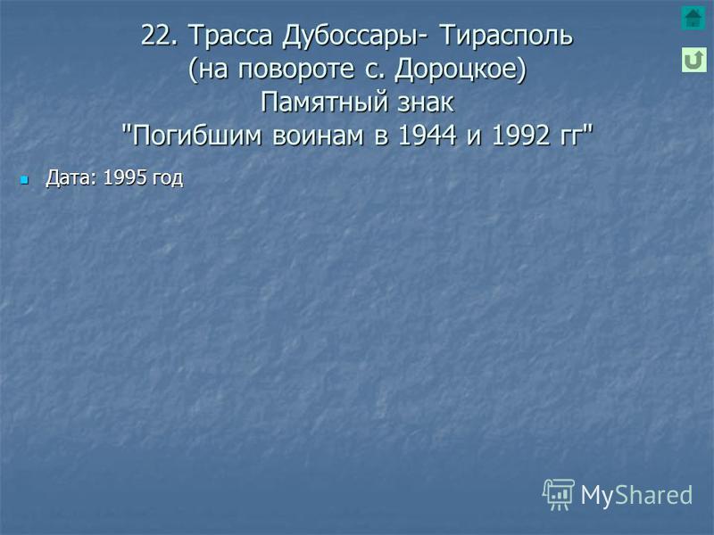 21. Трасса Дубоссары- Тирасполь (на повороте с. Кошница) Памятный знак Погибшим защитникам ПМР в 1992 г Дата: 2002 год. Дата: 2002 год.