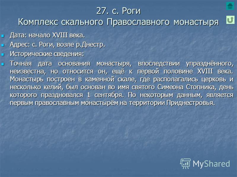 26. с. Гояны