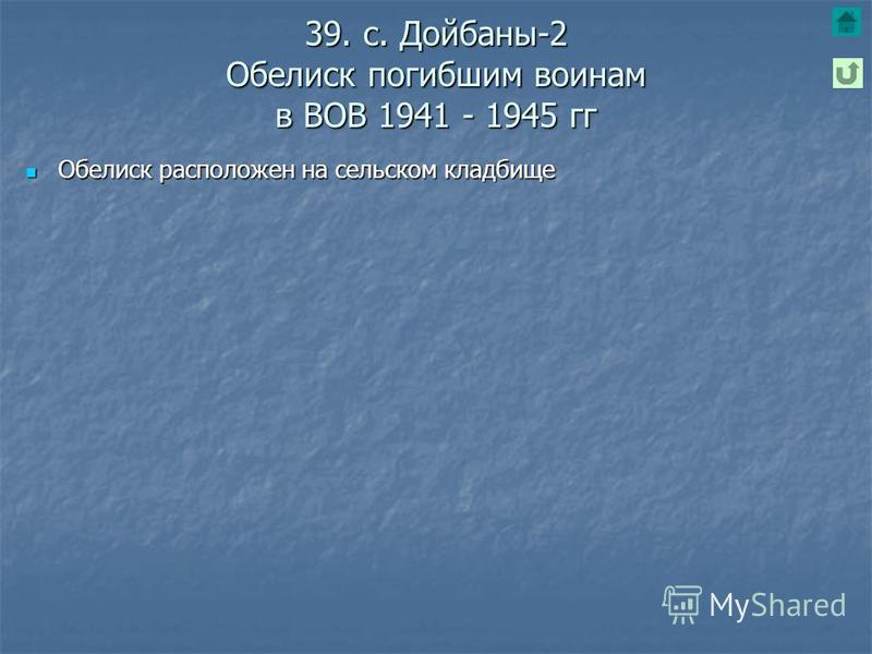 38.с. Дойбаны-1 Обелиск