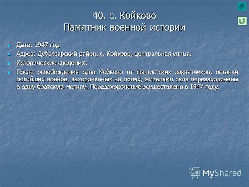 39. с. Дойбаны-2 Обелиск погибшим воинам в ВОВ 1941 - 1945 гг Обелиск расположен на сельском кладбище Обелиск расположен на сельском кладбище