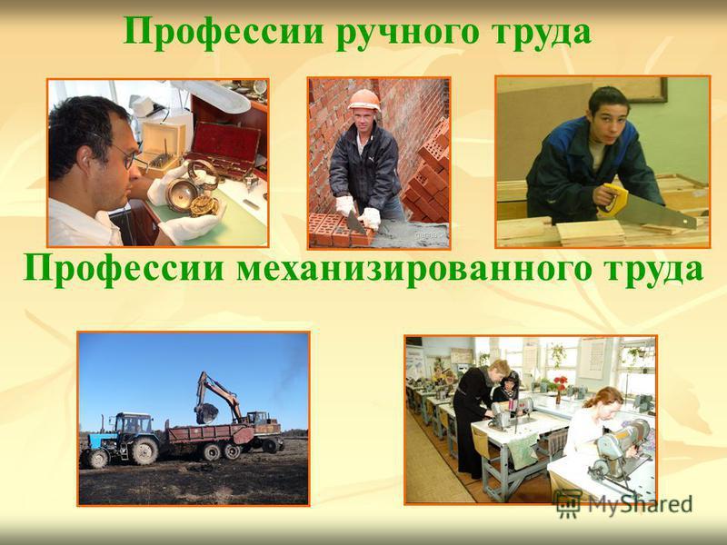 Профессии механизированного труда Профессии ручного труда