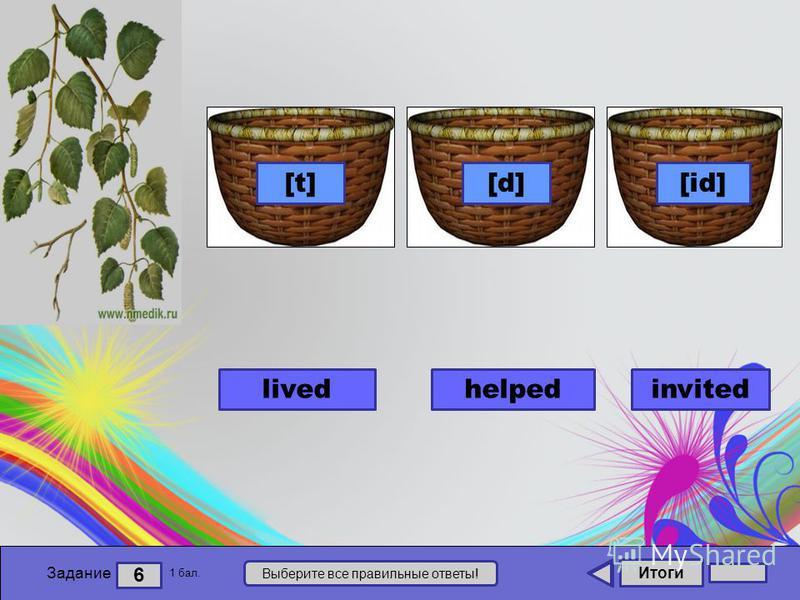 Итоги 6 Задание 1 бал. Выберите все правильные ответы! livedhelpedinvited 123 [t][d][id]