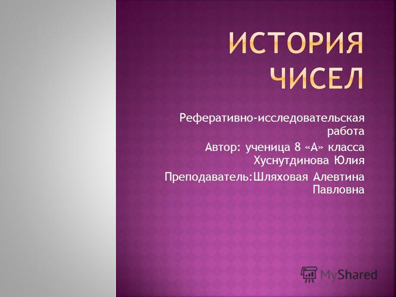 Реферативно-исследовательская работа Автор: ученица 8 «А» класса Хуснутдинова Юлия Преподаватель:Шляховая Алевтина Павловна