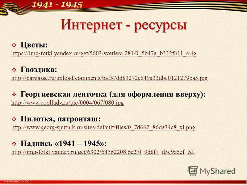 Интернет - ресурсы Цветы: https://img-fotki.yandex.ru/get/5603/svetlera.281/0_5b47a_b332fb11_orig Гвоздика: http://parnasse.ru/upload/comments/baf57dd83272cb49a33dbe0121279ba5. jpg Георгиевская ленточка (для оформления вверху): http://www.coollady.ru