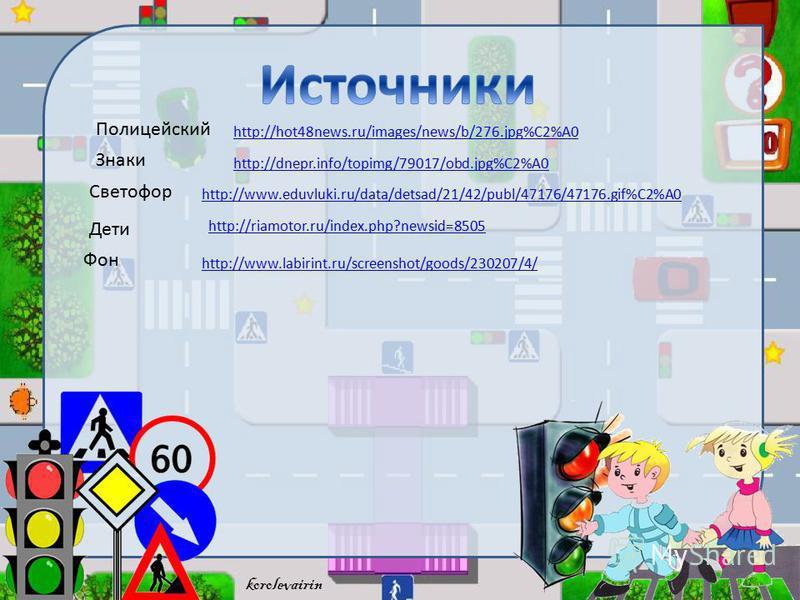 korolevairin Полицейский Знаки Светофор http://hot48news.ru/images/news/b/276.jpg%C2%A0 http://dnepr.info/topimg/79017/obd.jpg%C2%A0 http://www.eduvluki.ru/data/detsad/21/42/publ/47176/47176.gif%C2%A0 http://riamotor.ru/index.php?newsid=8505 Дети Фон
