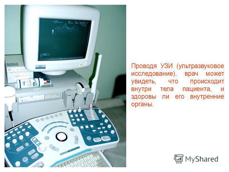 Рентген назначают при подозрениях на перелом кости. Снимок также покажет, нет ли в организме инородных предметов.