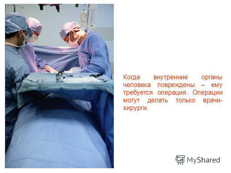 Проводя УЗИ (ультразвуковое исследование), врач может увидеть, что происходит внутри тела пациента, и здоровы ли его внутренние органы.