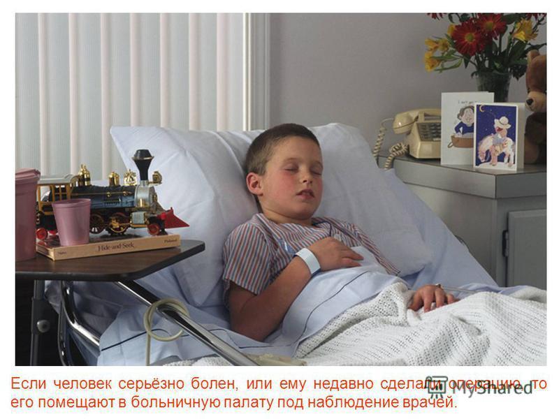 Её переливают тому, кто потерял много своей крови в результате несчастного случая.
