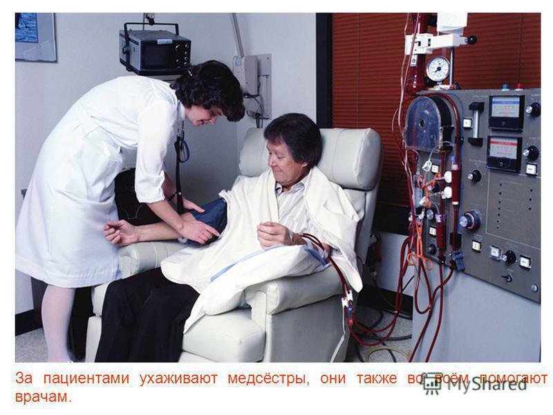 Если человек серьёзно болен, или ему недавно сделали операцию, то его помещают в больничную палату под наблюдение врачей.