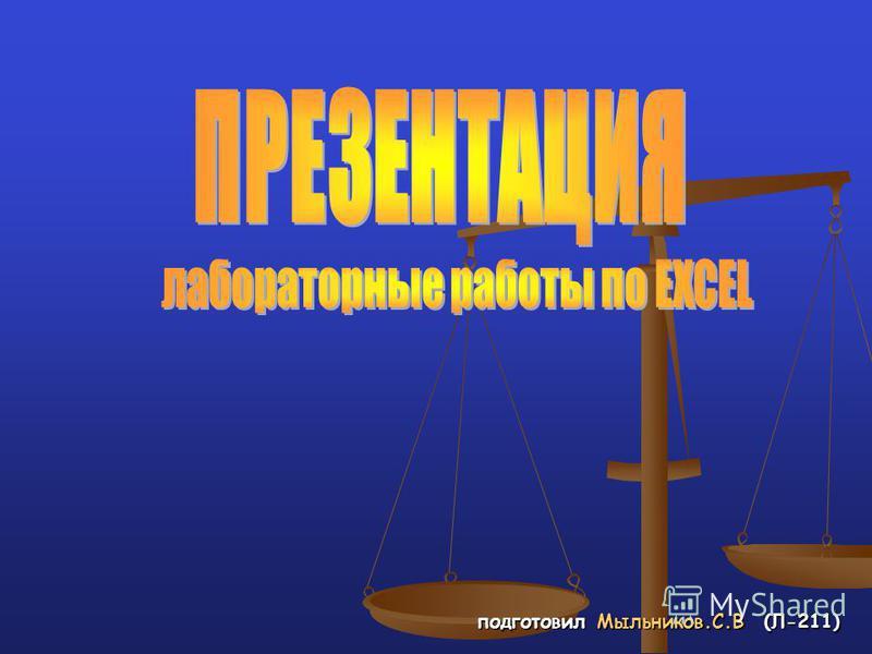 подготовил Мыльников.С.В (Л-211)
