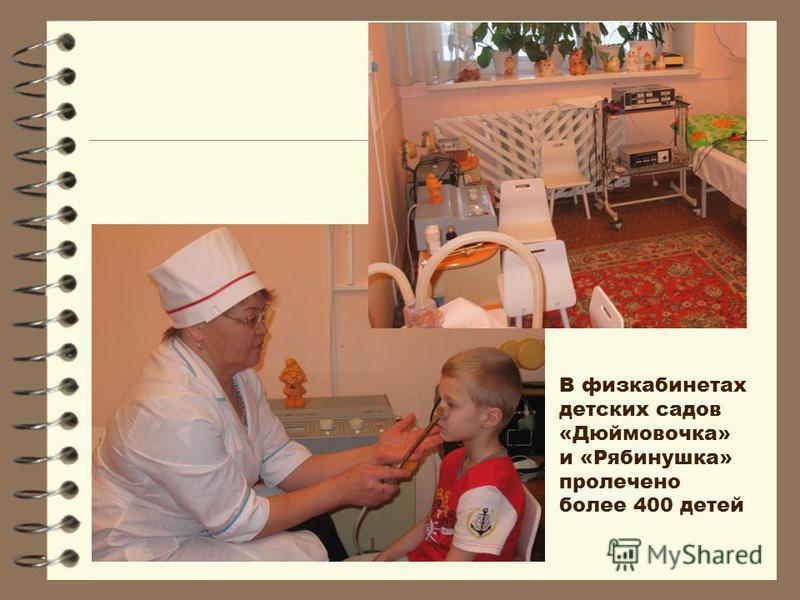 В физкабинетах детских садов «Дюймовочка» и «Рябинушка» пролечено более 400 детей