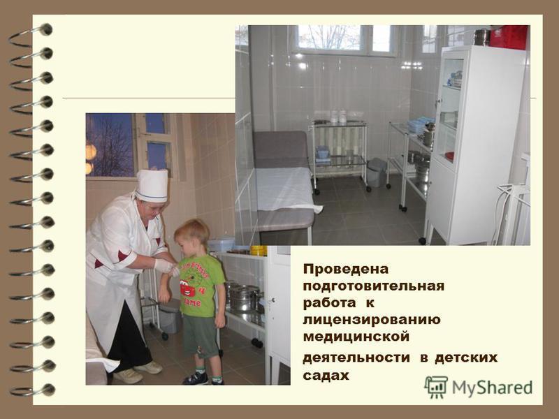 Проведена подготовительная работа к лицензированию медицинской деятельности в детских садах