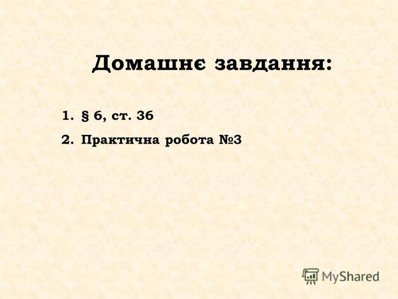 Домашнє завдання: 1.§ 6, ст. 36 2.Практична робота 3