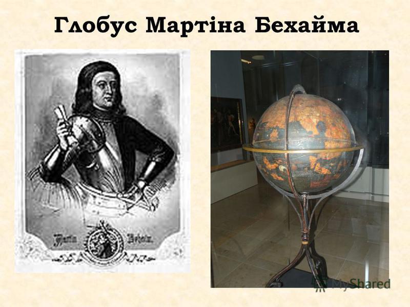 Глобус Мартіна Бехайма