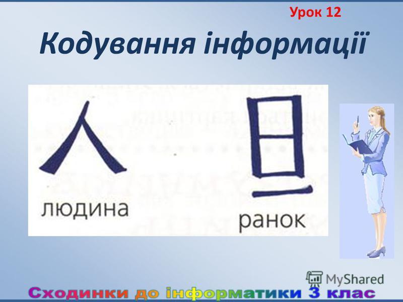Кодування інформації Урок 12