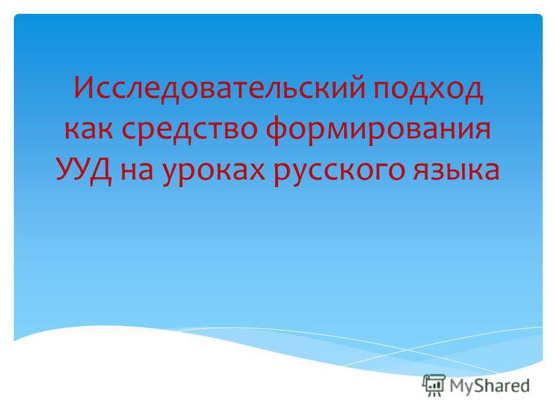 Исследовательский подход как средство формирования УУД на уроках русского языка