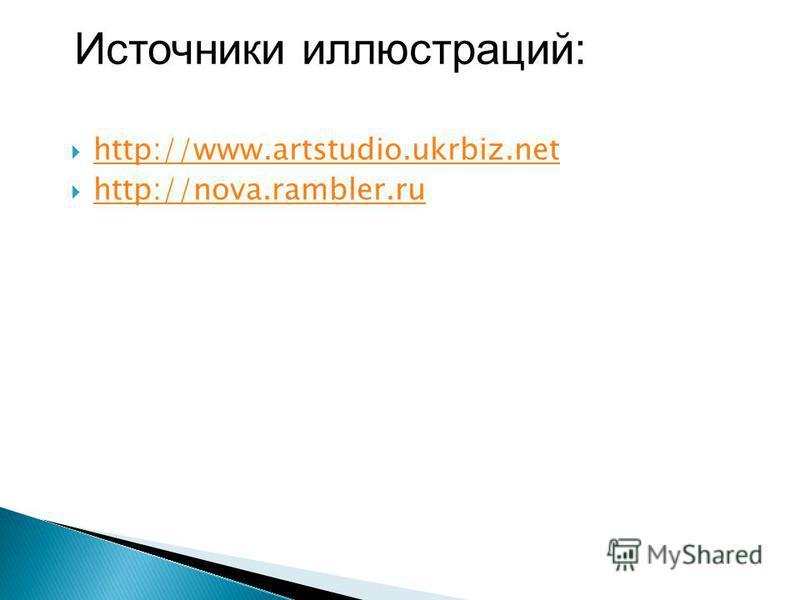 http://www.artstudio.ukrbiz.net http://nova.rambler.ru Источники иллюстраций: