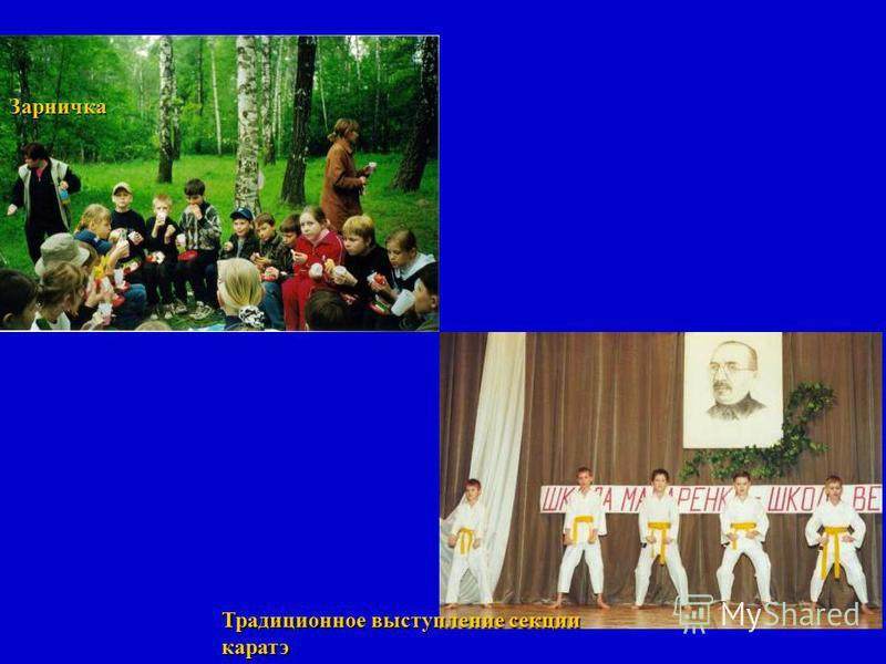 Зарничка Традиционное выступление секции каратэ