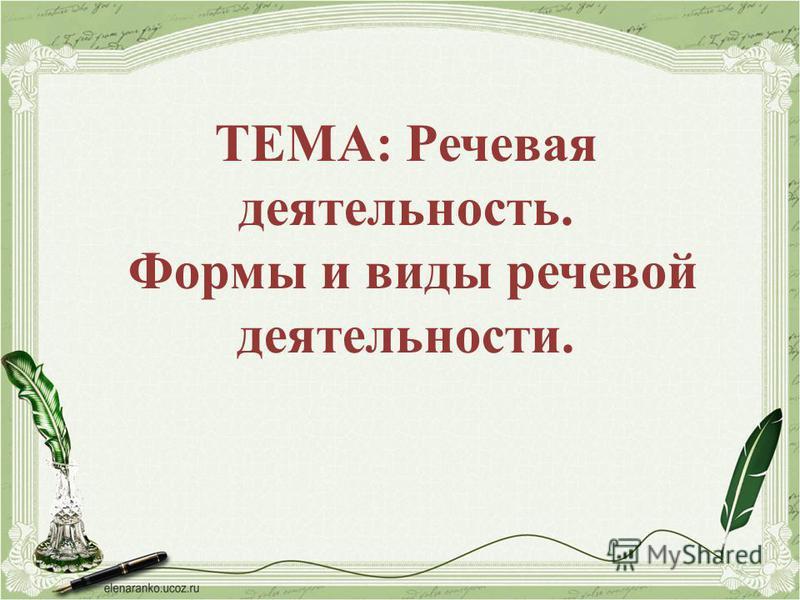 ТЕМА: Речевая деятельность. Формы и виды речевой деятельности.