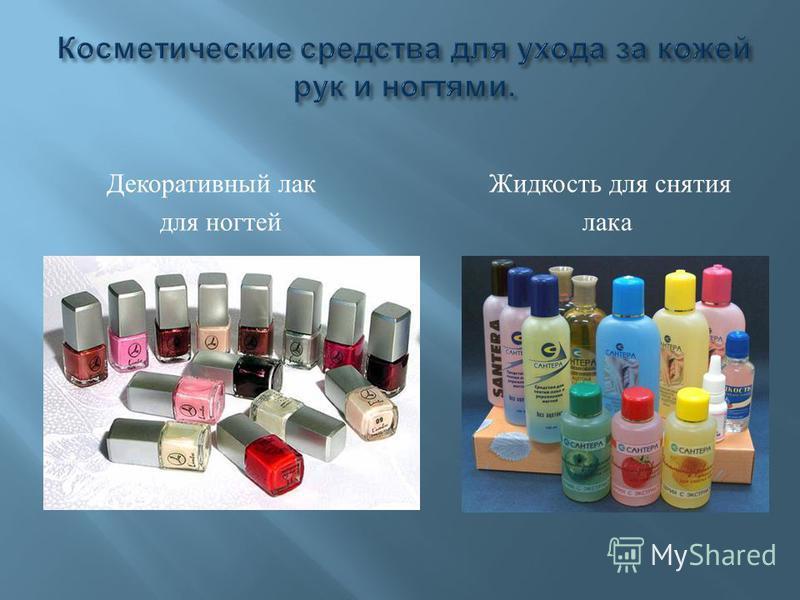 Декоративный лак Жидкость для снятия для ногтей лака