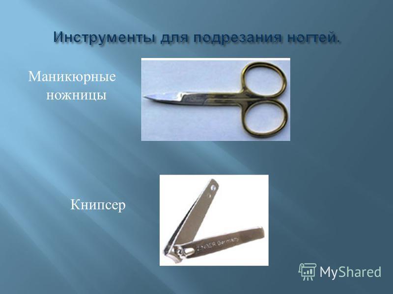 Маникюрные ножницы Книпсер