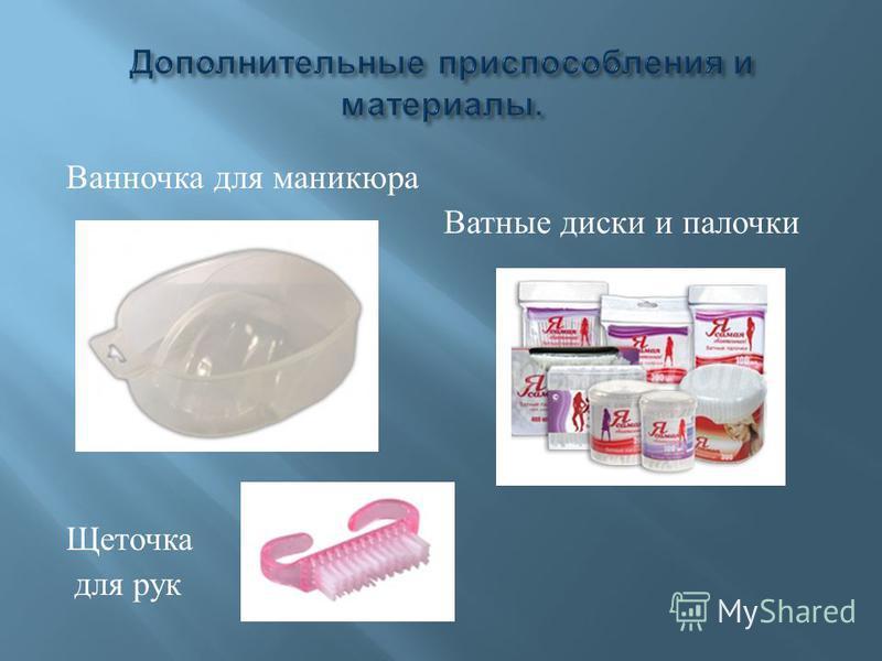 Ванночка для маникюра Ватные диски и палочки Щеточка для рук