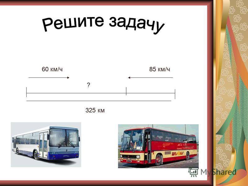 60 км/ч 85 км/ч 325 км ?